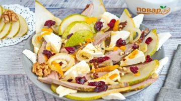 Салат с уткой и грушей - салаты