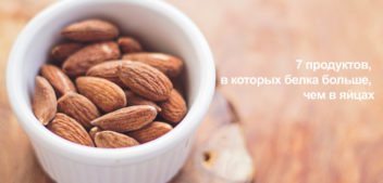 7 продуктов, в которых белка больше, чем в яйцах (видео) — диеты