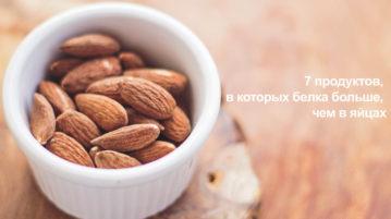 7 продуктов, в которых белка больше, чем в яйцах (видео) - диеты