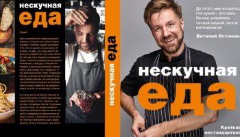 Шеф-повар ресторана «Сахалин» и гастробистро «Техникум» Виталий Истомин представил свою первую книгу «Нескучная еда»!